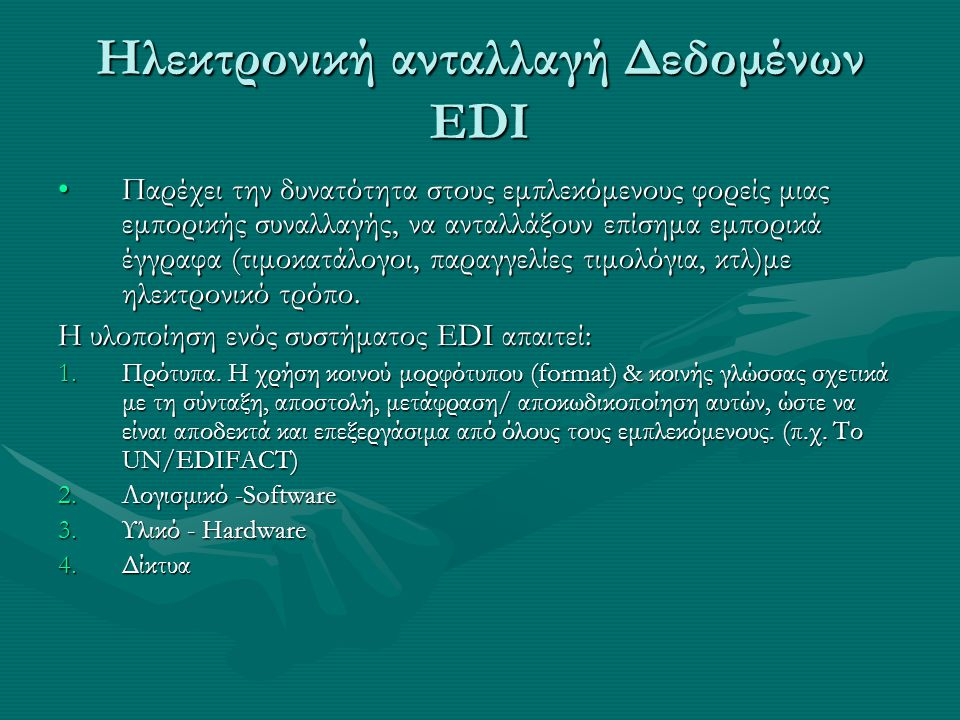 Ηλεκτρονική ανταλλαγή Δεδομένων EDI