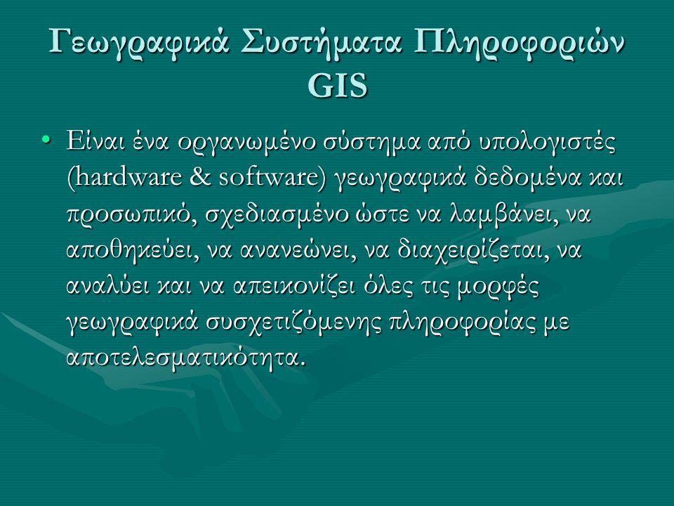 Γεωγραφικά Συστήματα Πληροφοριών GIS