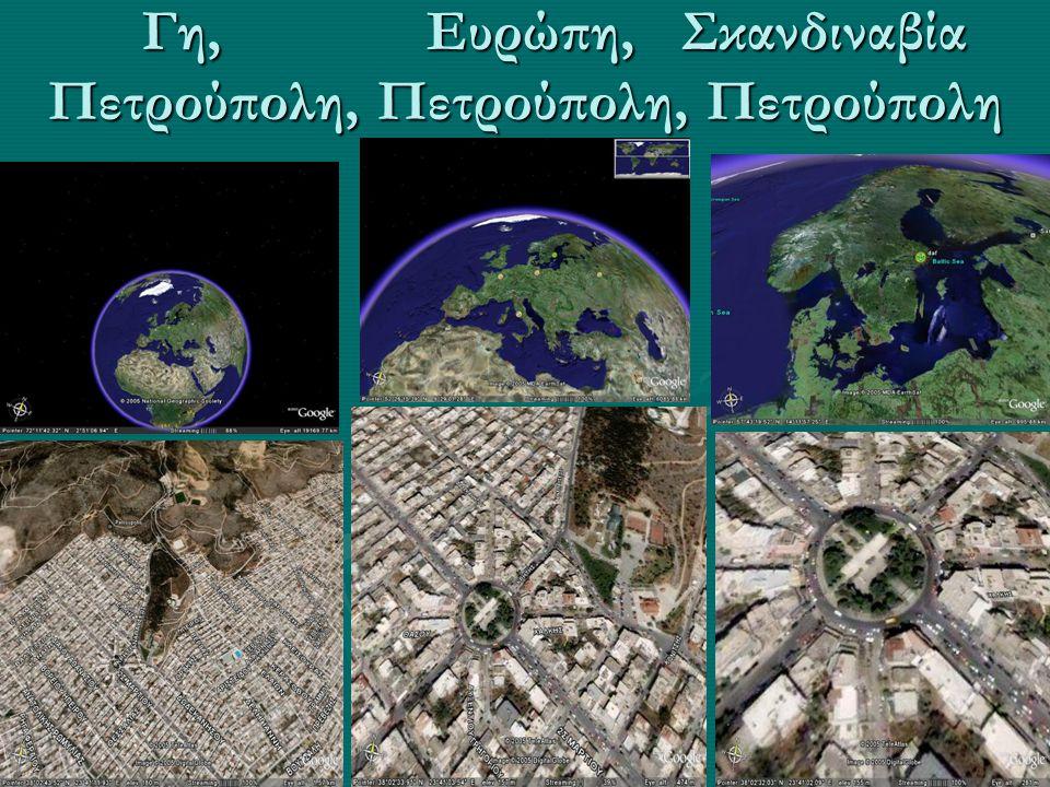 Γη, Ευρώπη, Σκανδιναβία Πετρούπολη, Πετρούπολη, Πετρούπολη