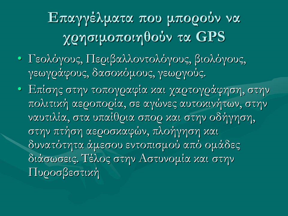 Επαγγέλματα που μπορούν να χρησιμοποιηθούν τα GPS