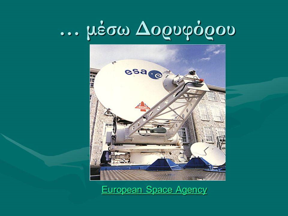 … μέσω Δορυφόρου European Space Agency