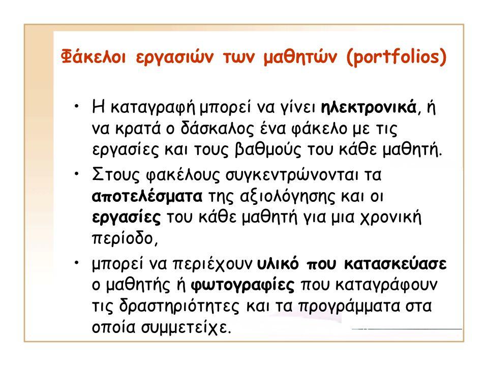 Φάκελοι εργασιών των μαθητών (portfolios)