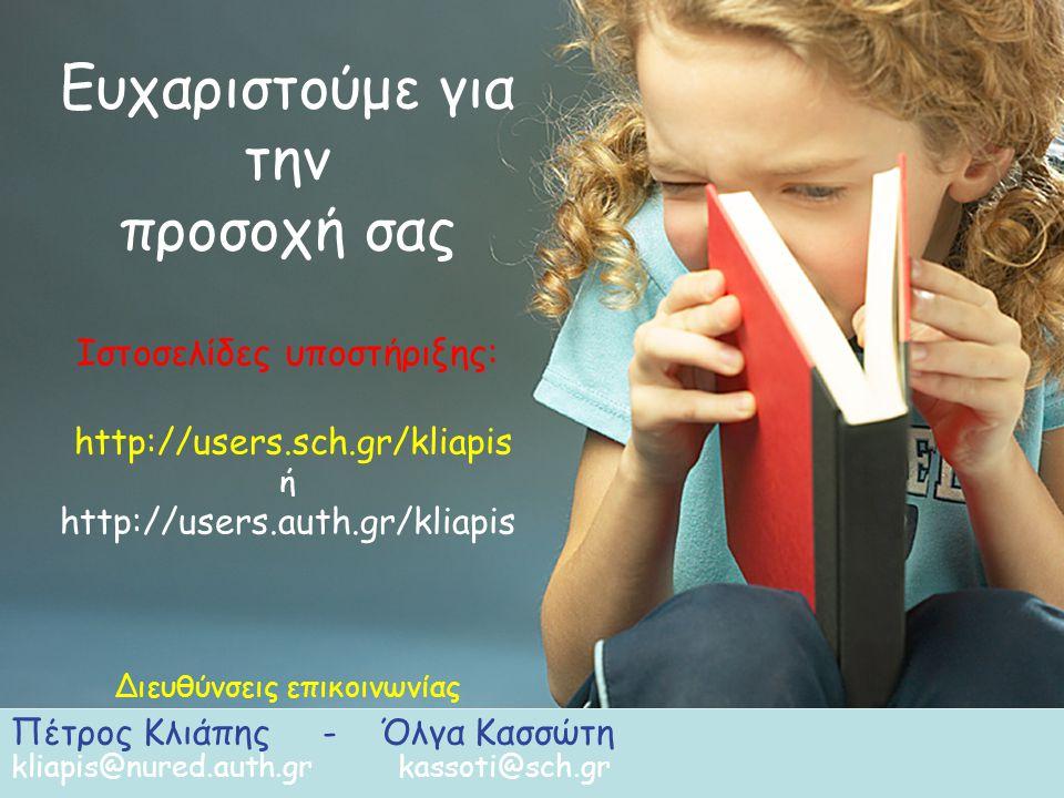 Πέτρος Κλιάπης - Όλγα Κασσώτη kliapis@nured.auth.gr kassoti@sch.gr