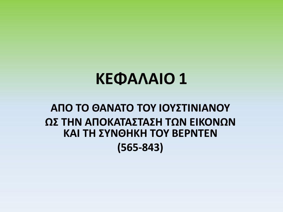 ΚΕΦΑΛΑΙΟ 1 ΑΠΟ ΤΟ ΘΑΝΑΤΟ ΤΟΥ ΙΟΥΣΤΙΝΙΑΝΟΥ