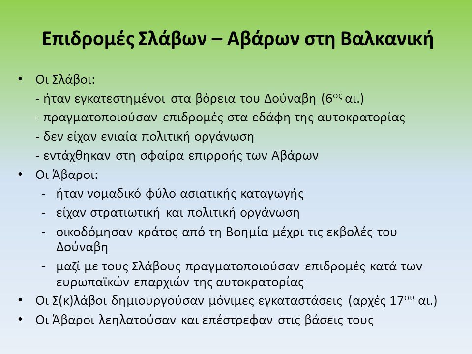 Επιδρομές Σλάβων – Αβάρων στη Βαλκανική