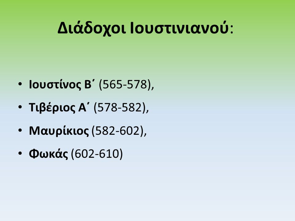Διάδοχοι Ιουστινιανού: