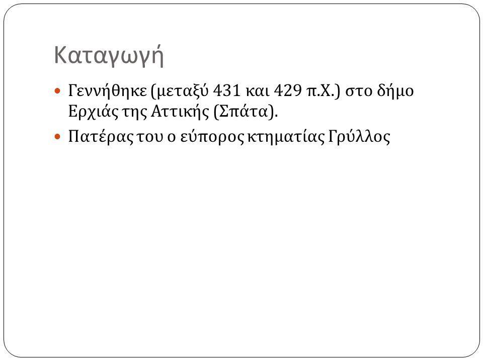 Καταγωγή Γεννήθηκε (μεταξύ 431 και 429 π.Χ.) στο δήμο Ερχιάς της Αττικής (Σπάτα).