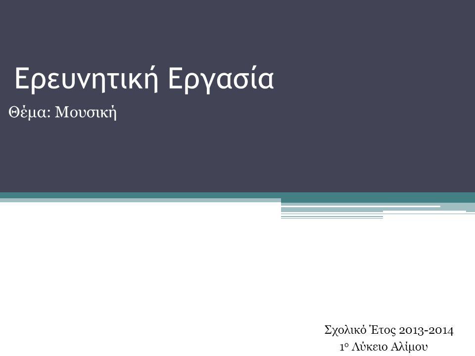 Ερευνητική Εργασία Θέμα: Μουσική Σχολικό Έτος 2013-2014