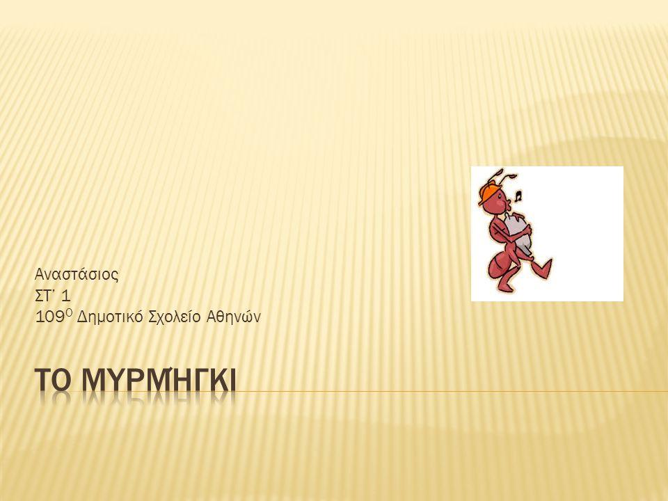Αναστάσιος ΣΤ' 1 109Ο Δημοτικό Σχολείο Αθηνών