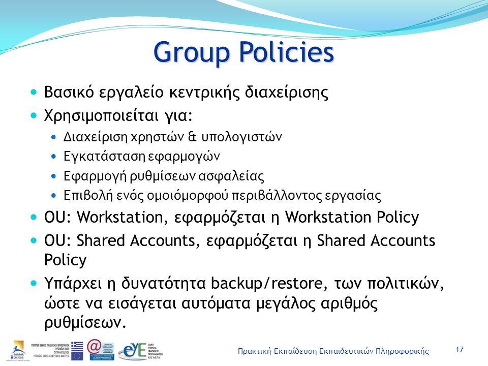 Group Policies Βασικό εργαλείο κεντρικής διαχείρισης