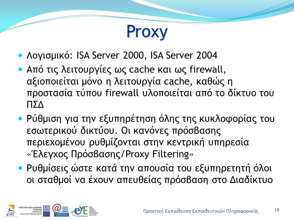 Proxy Λογισμικό: ISA Server 2000, ISA Server 2004