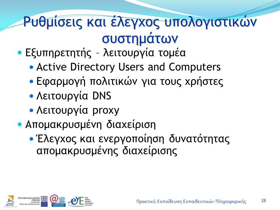 Ρυθμίσεις και έλεγχος υπολογιστικών συστημάτων