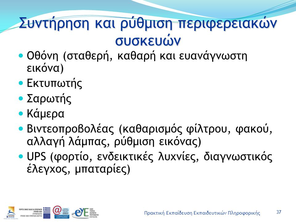 Συντήρηση και ρύθμιση περιφερειακών συσκευών