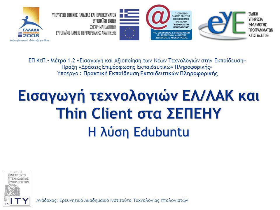 Εισαγωγή τεχνολογιών ΕΛ/ΛΑΚ και Thin Client στα ΣΕΠΕΗΥ
