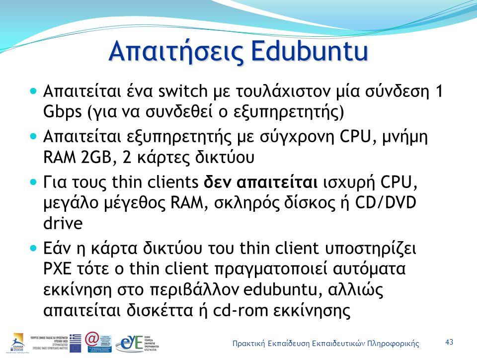 Απαιτήσεις Edubuntu Απαιτείται ένα switch με τουλάχιστον μία σύνδεση 1 Gbps (για να συνδεθεί ο εξυπηρετητής)