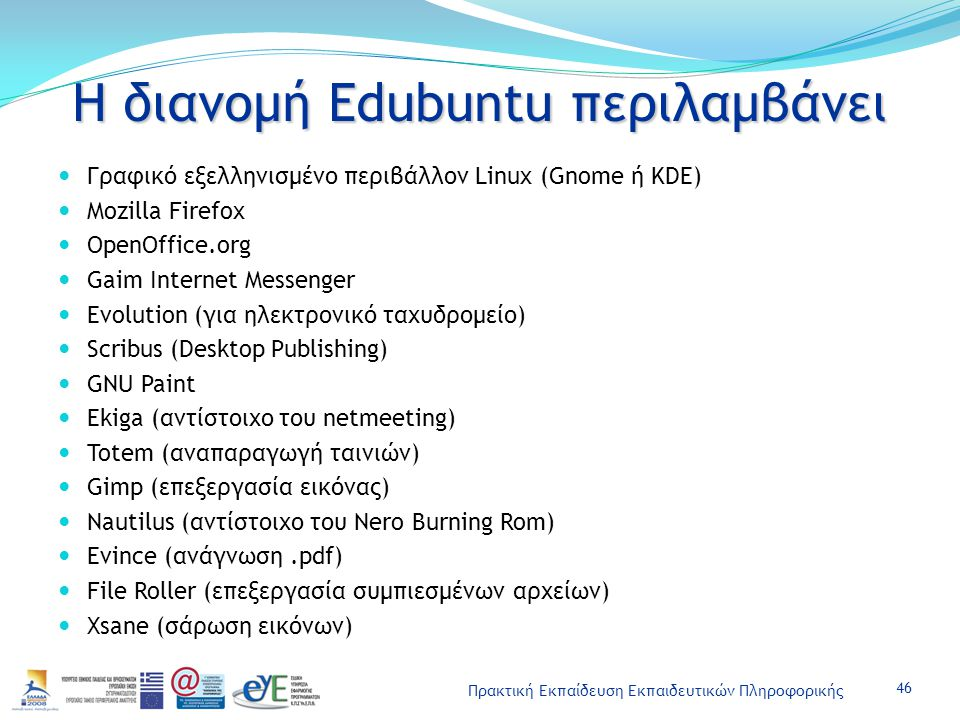 Η διανομή Edubuntu περιλαμβάνει