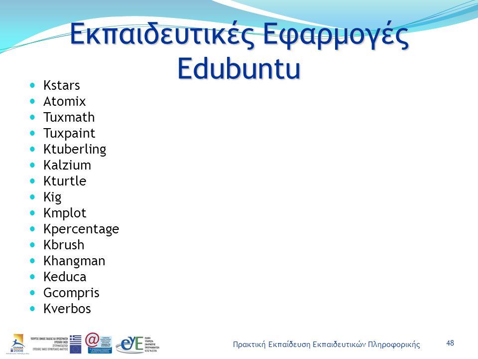 Εκπαιδευτικές Εφαρμογές Edubuntu