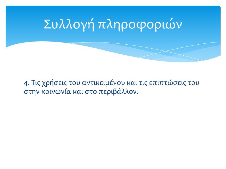 Συλλογή πληροφοριών 4.