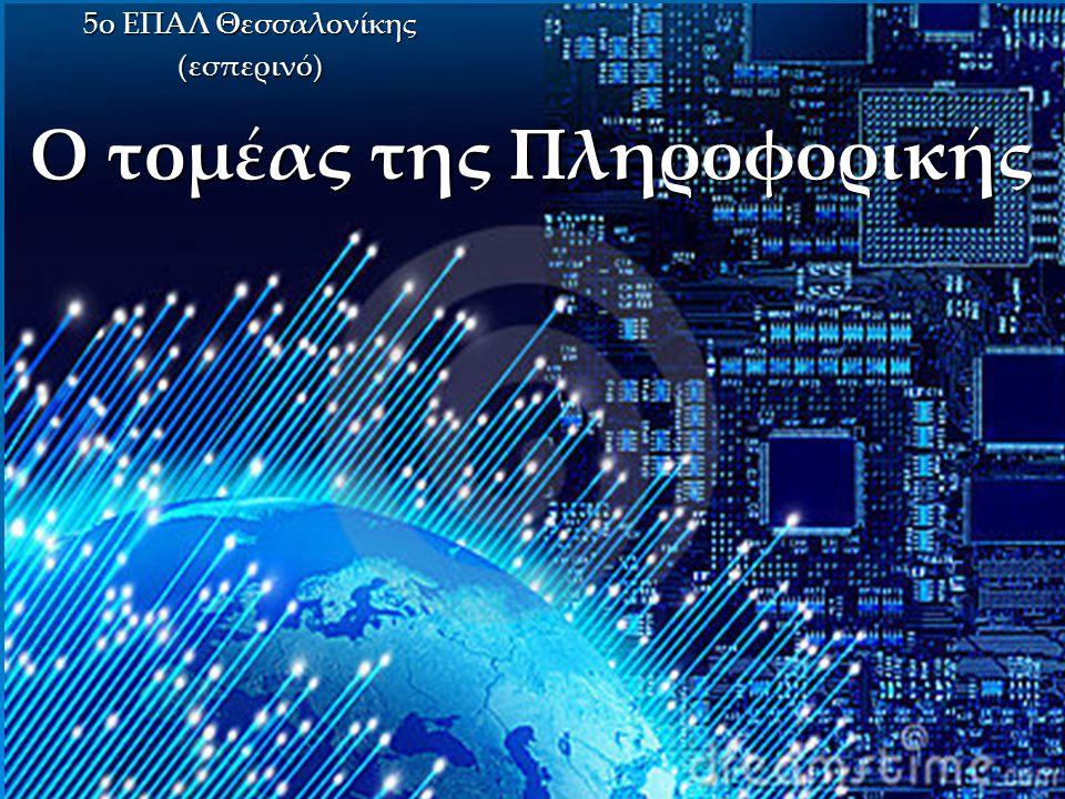 Ο τομέας της Πληροφορικής