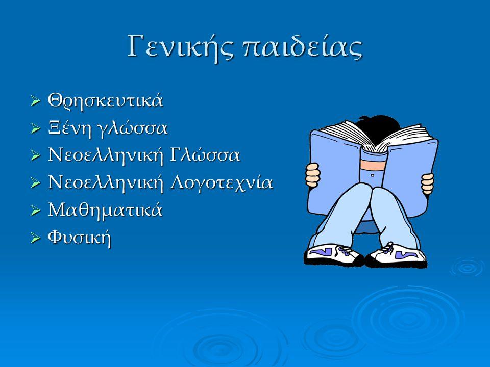 Γενικής παιδείας Θρησκευτικά Ξένη γλώσσα Νεοελληνική Γλώσσα