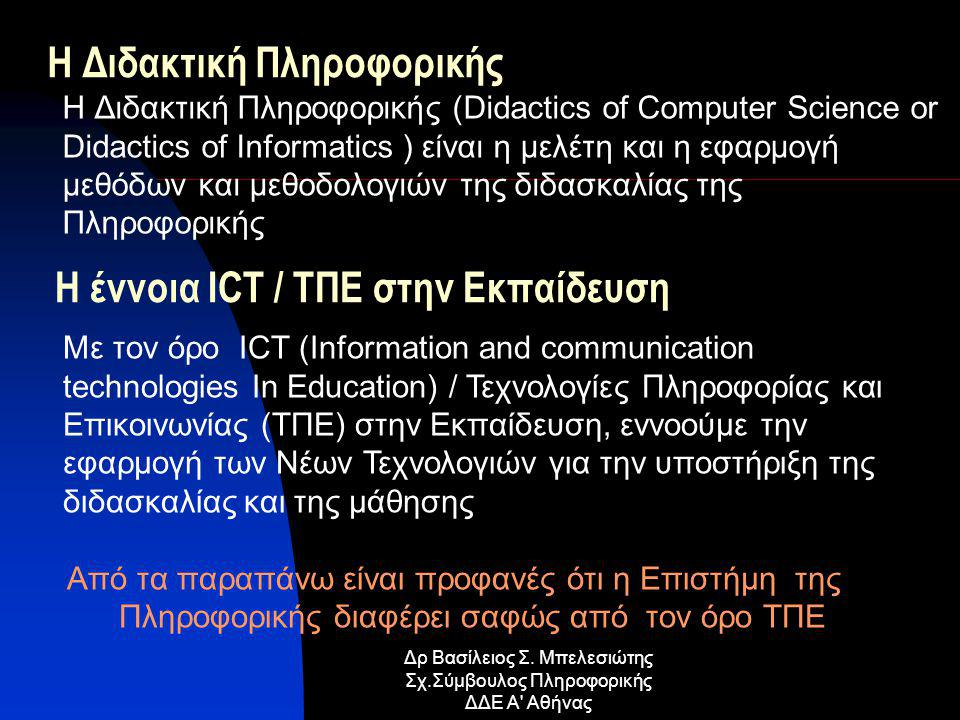 H Διδακτική Πληροφορικής