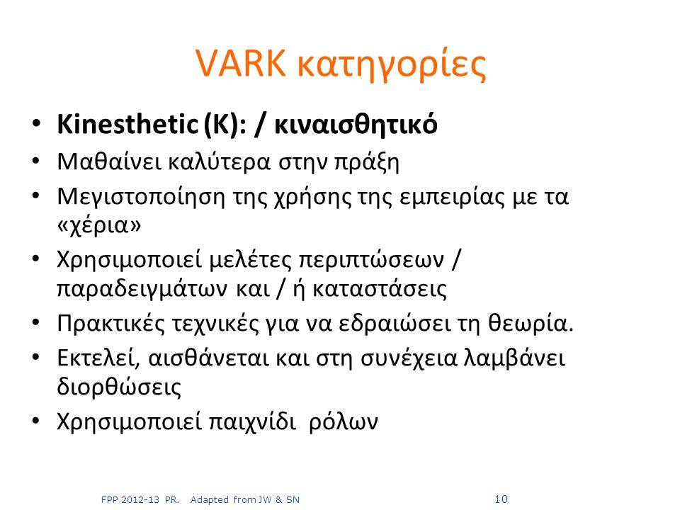 VARK κατηγορίες Kinesthetic (K): / κιναισθητικό