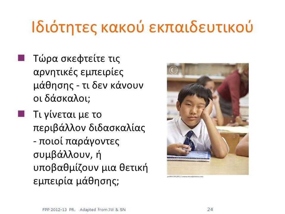 Ιδιότητες κακού εκπαιδευτικού