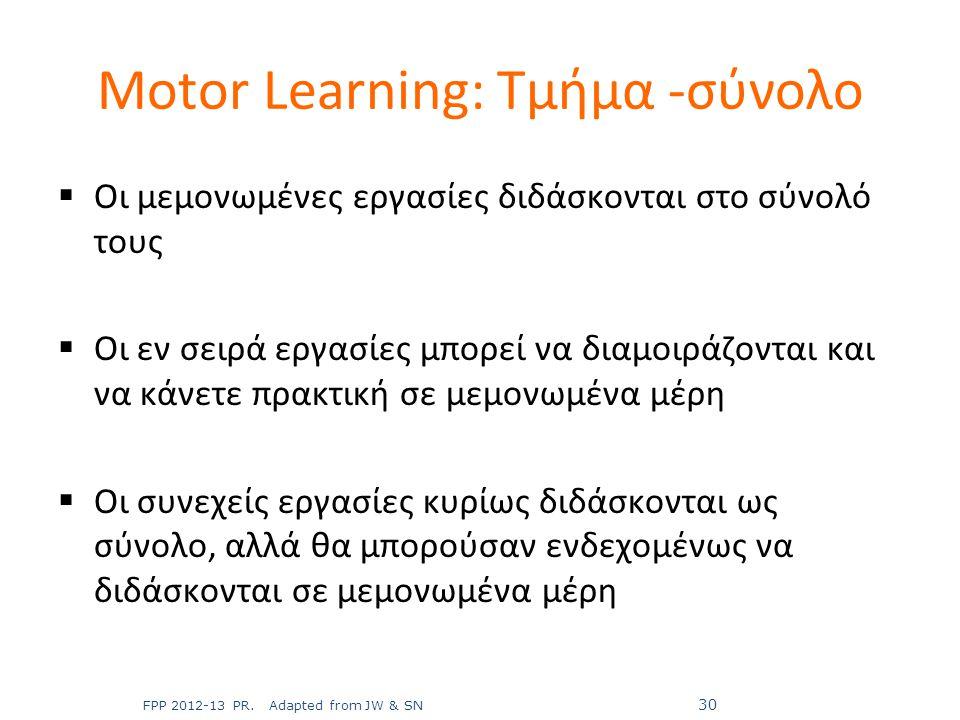 Motor Learning: Τμήμα -σύνολο