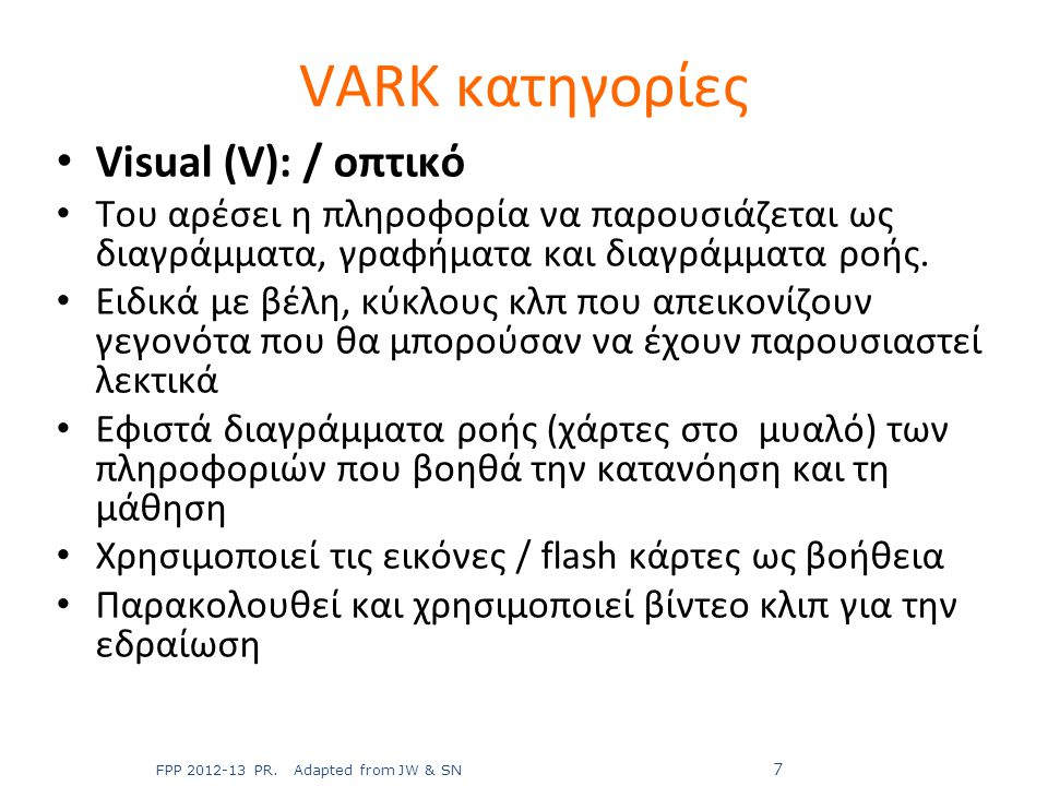 VARK κατηγορίες Visual (V): / οπτικό