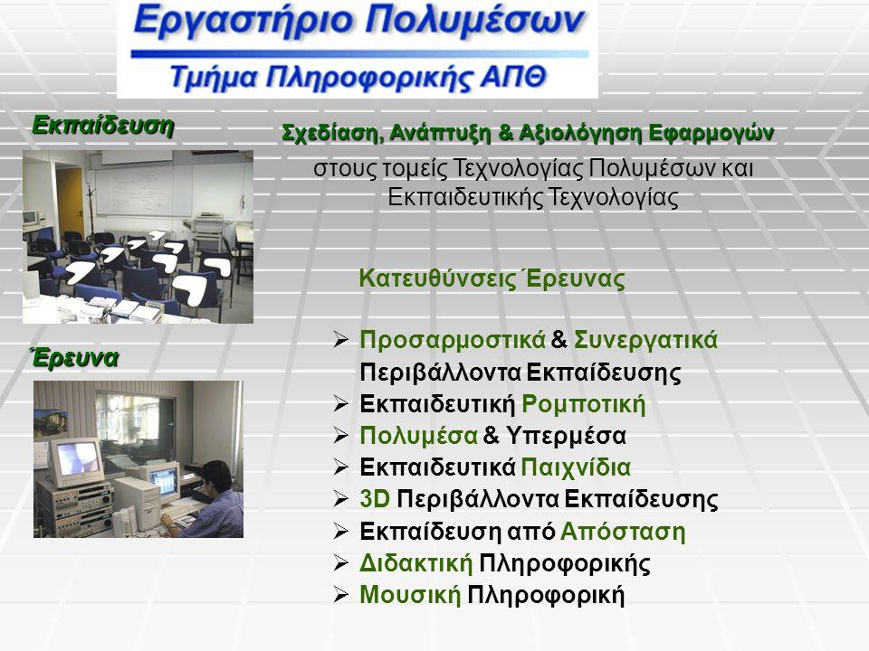 Σχεδίαση, Ανάπτυξη & Αξιολόγηση Εφαρμογών