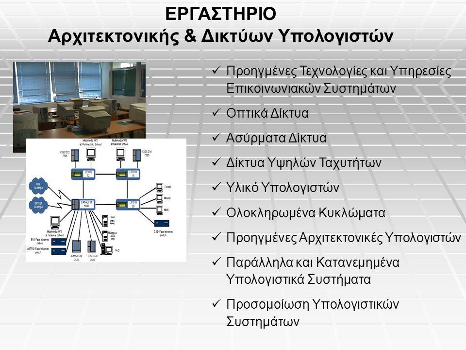 ΕΡΓΑΣΤΗΡΙΟ Αρχιτεκτονικής & Δικτύων Υπολογιστών
