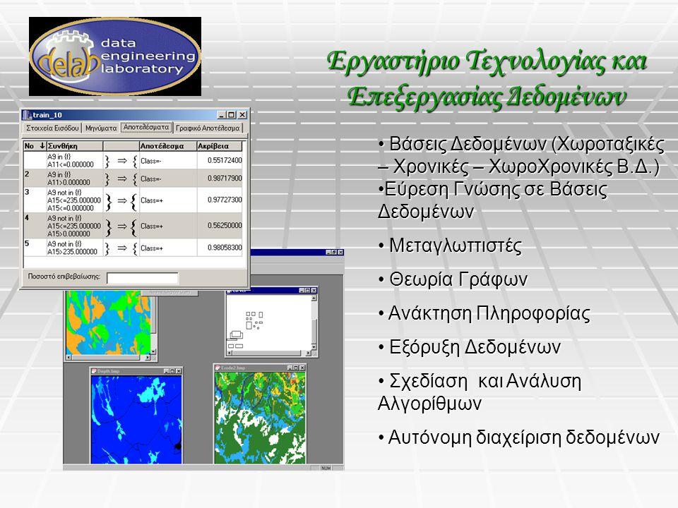 Εργαστήριο Τεχνολογίας και Επεξεργασίας Δεδομένων