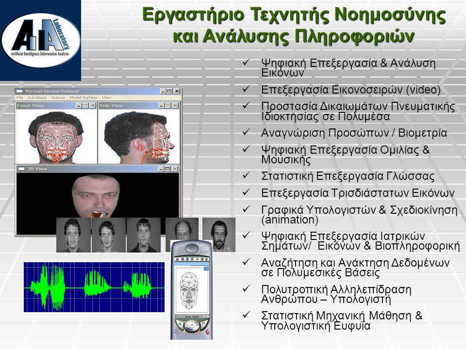Εργαστήριο Τεχνητής Νοημοσύνης και Ανάλυσης Πληροφοριών