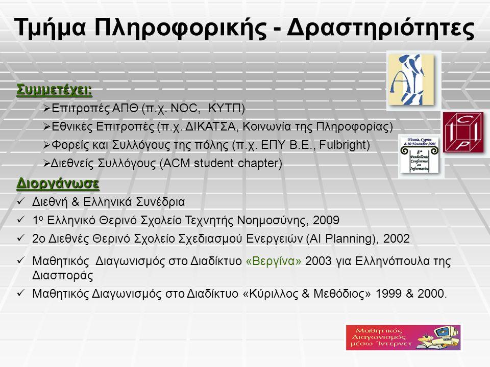 Τμήμα Πληροφορικής - Δραστηριότητες