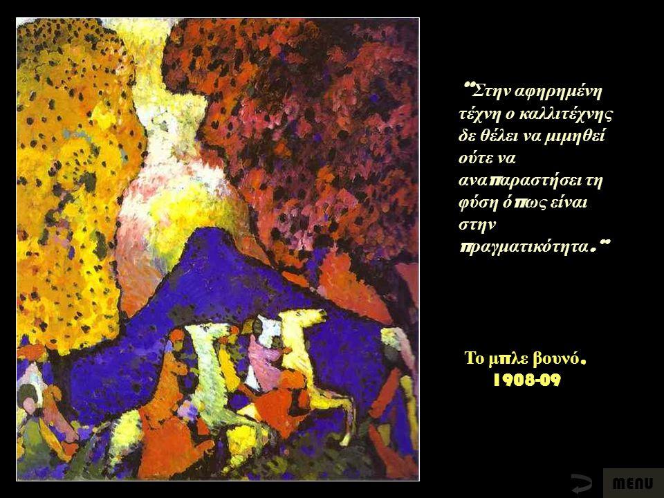 Στην αφηρημένη τέχνη ο καλλιτέχνης δε θέλει να μιμηθεί ούτε να αναπαραστήσει τη φύση όπως είναι στην πραγματικότητα.