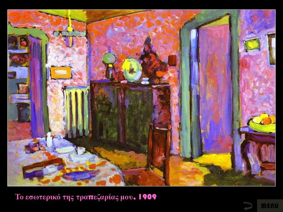 Το εσωτερικό της τραπεζαρίας μου, 1909