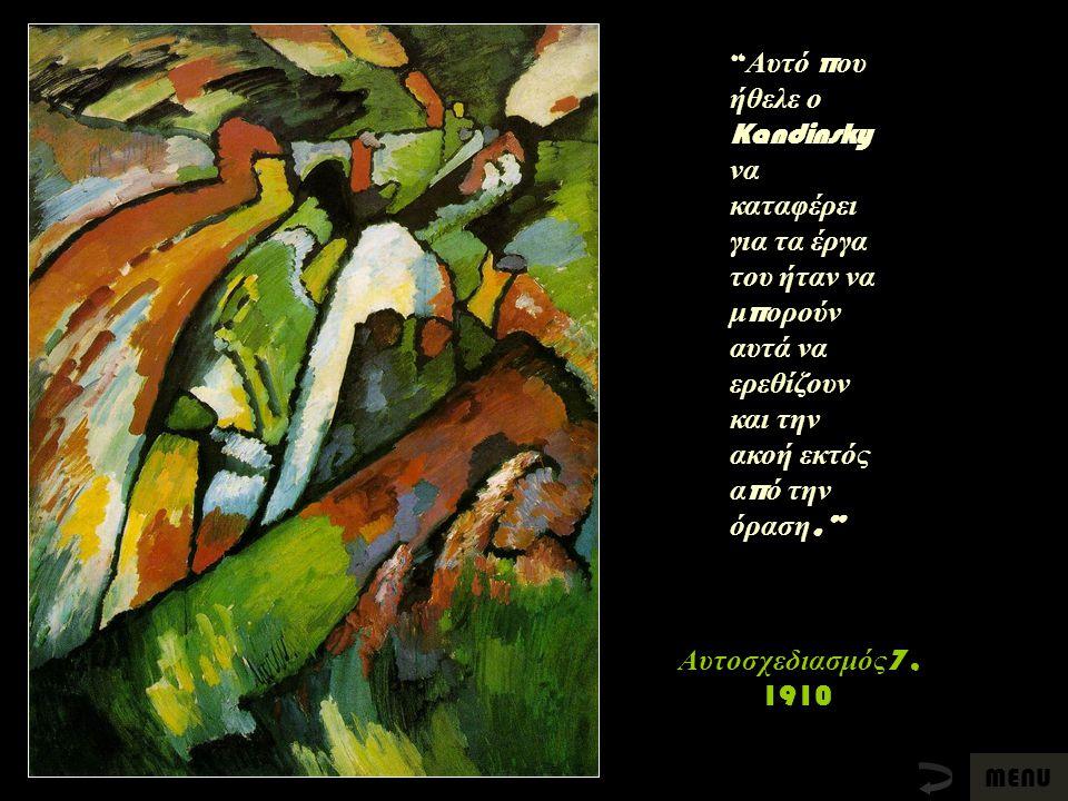 Αυτό που ήθελε ο Kandinsky να καταφέρει για τα έργα του ήταν να μπορούν αυτά να ερεθίζουν και την ακοή εκτός από την όραση,