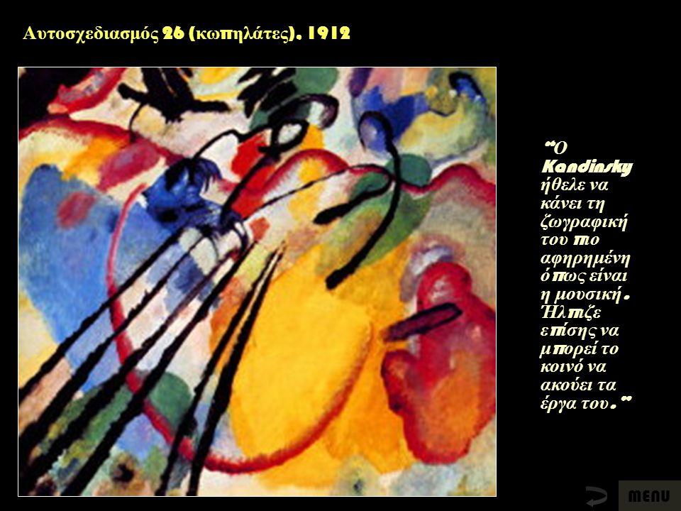 Αυτοσχεδιασμός 26 (κωπηλάτες), 1912
