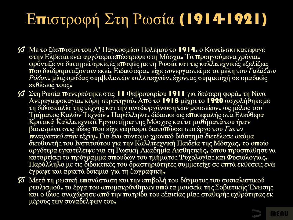 Επιστροφή Στη Ρωσία (1914-1921)