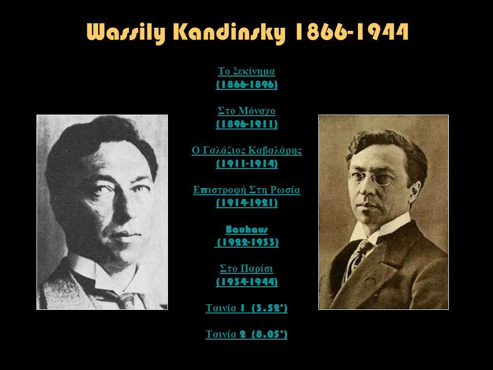 Wassily Kandinsky 1866-1944 Το ξεκίνημα (1866-1896) Στο Μόναχο