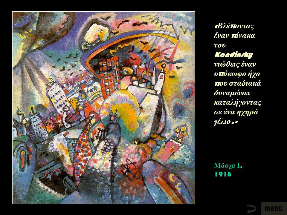 «Βλέποντας έναν πίνακα του Kandinsky νιώθεις έναν υπόκωφο ήχο που σταδιακά δυναμώνει καταλήγοντας σε ένα ηχηρό γέλιο.»