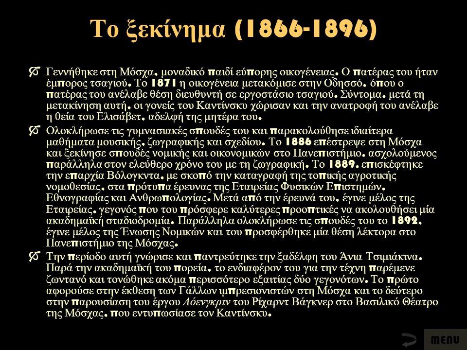 Το ξεκίνημα (1866-1896)