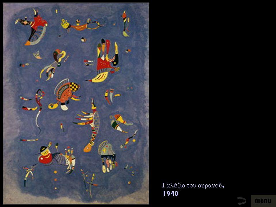 Γαλάζιο του ουρανού, 1940 MENU