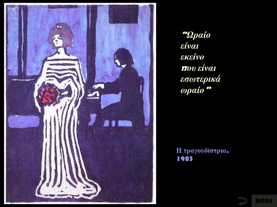 Ωραίο είναι εκείνο που είναι εσωτερικά ωραίο Η τραγουδίστρια, 1903