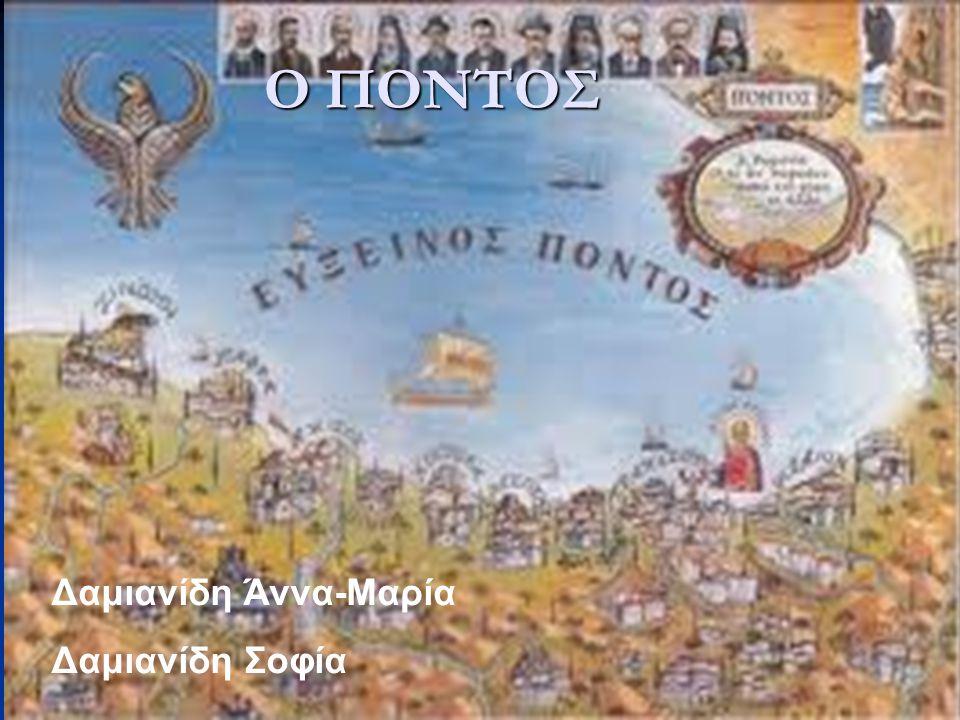 Ο ΠΟΝΤΟΣ Δαμιανίδη Άννα-Μαρία Δαμιανίδη Σοφία