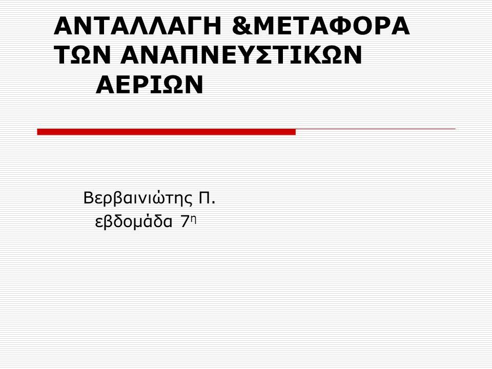 ΑΝΤΑΛΛΑΓΗ &ΜΕΤΑΦΟΡΑ ΤΩΝ ΑΝΑΠΝΕΥΣΤΙΚΩΝ ΑΕΡΙΩΝ