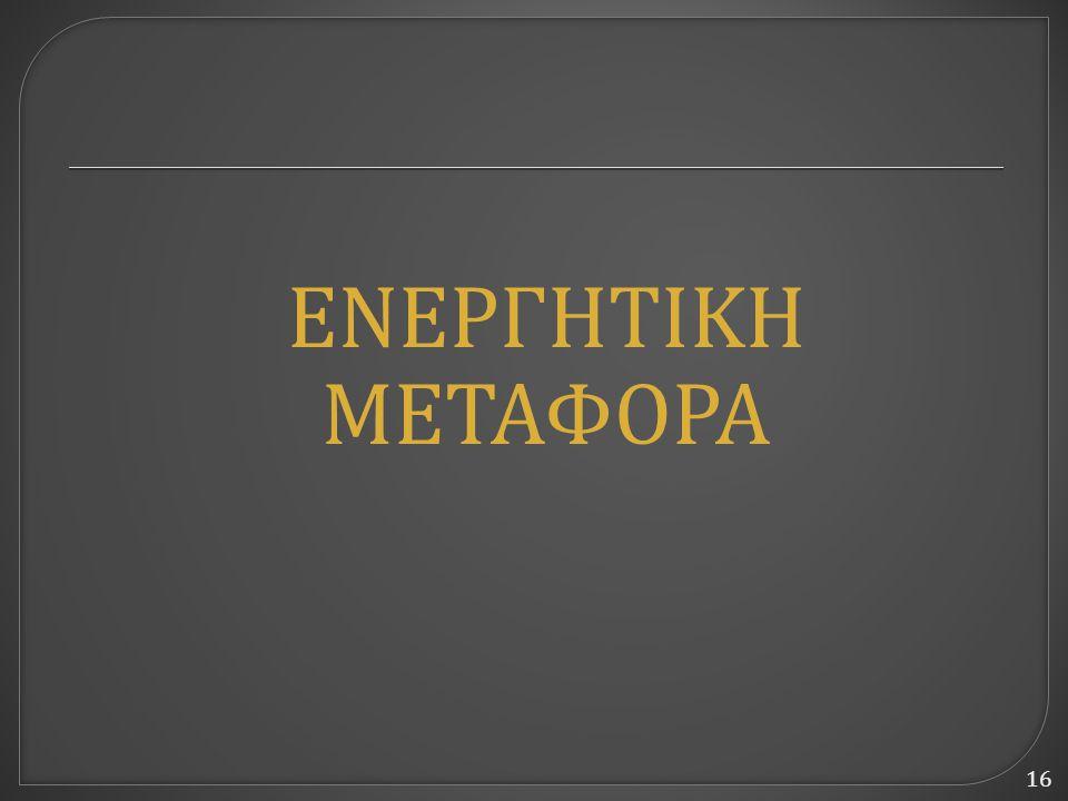 ΕΝΕΡΓΗΤΙΚΗ ΜΕΤΑΦΟΡΑ