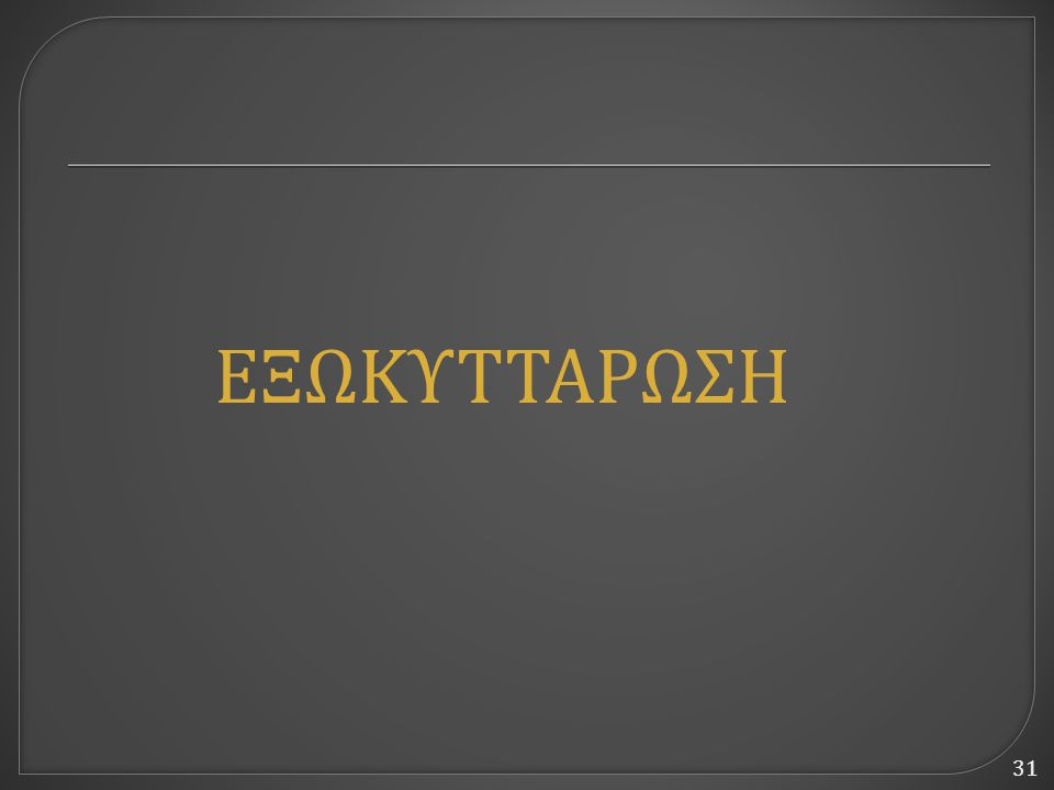 ΕΞΩΚΥΤΤΑΡΩΣΗ