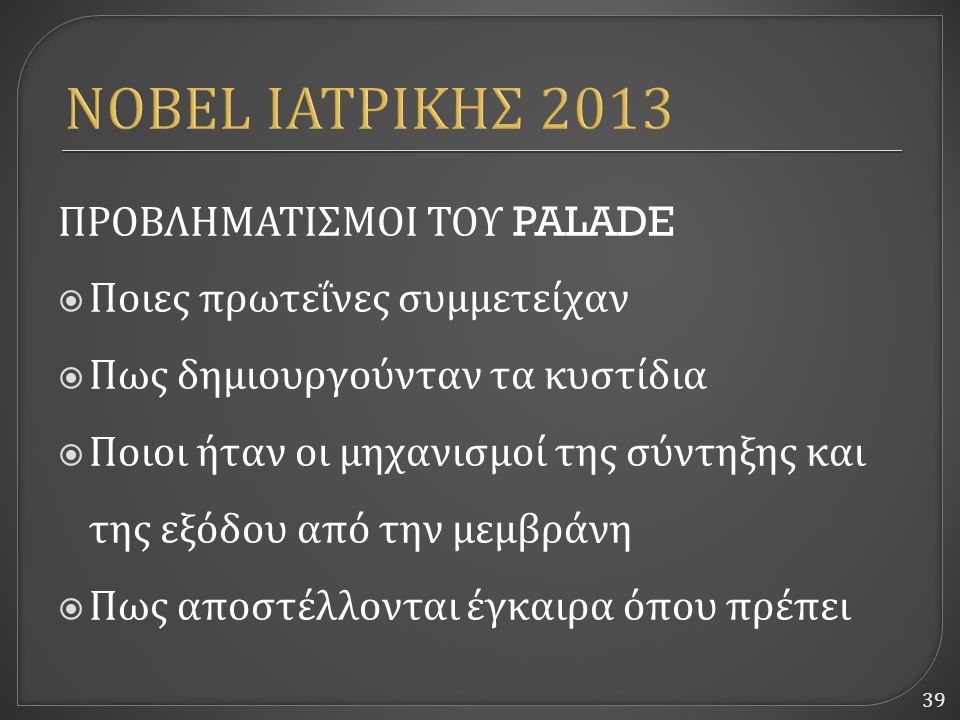NOBEL ΙΑΤΡΙΚΗΣ 2013 ΠΡΟΒΛΗΜΑΤΙΣΜΟΙ ΤΟΥ PALADE