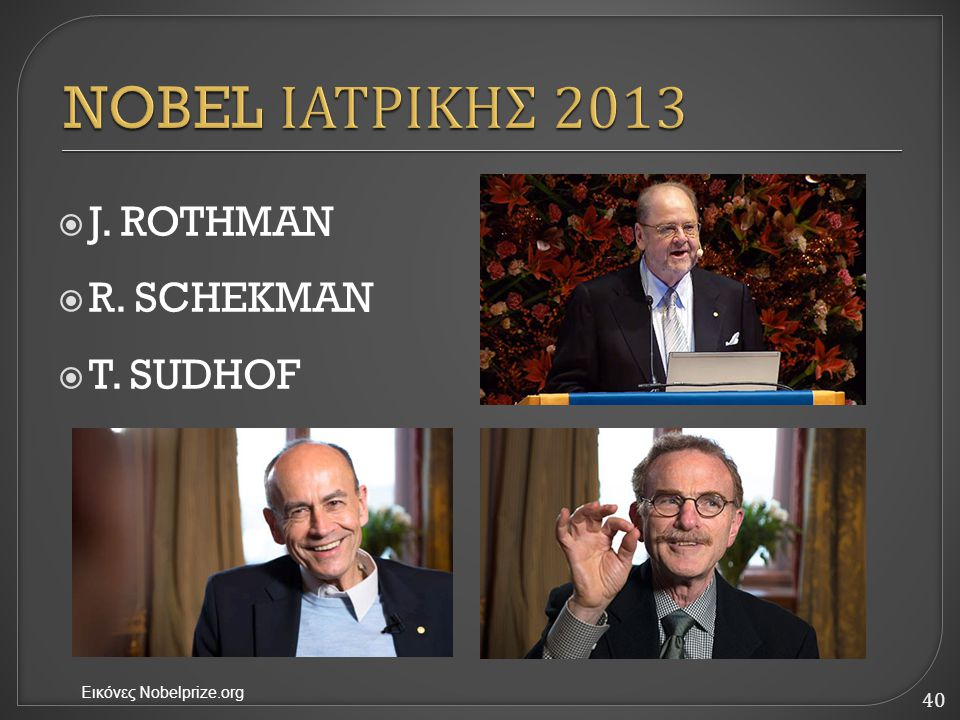 NOBEL ΙΑΤΡΙΚΗΣ 2013 J. ROTHMAN R. SCHEKMAN T. SUDHOF